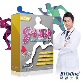 【BIOline星譜生技】Go關捷UC-II非變性二型膠原蛋白(30顆/盒)