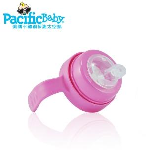 【Pacific Baby】美國學習配件組- 鴨嘴型矽膠奶嘴+學習杯握把(桃粉紅)