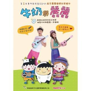 【MOMO親子台】牛奶與麗麗樂譜故事繪本+DVD