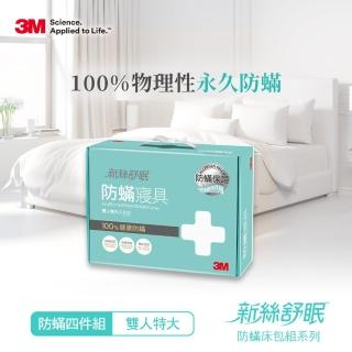 【3M】換季防疫- 新絲舒眠永久防蹣寢具-雙人特大四件組+枕套x2床包x1被套x1