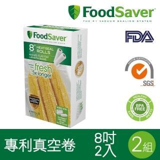 【獨家抽紅利金】FoodSaver真空卷2入裝-8吋(2組/4入)