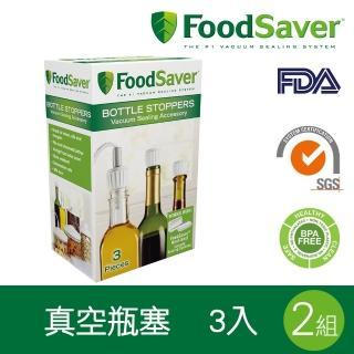 【買就抽OSTER豪華款全能調理機】美國FoodSaver 真空瓶塞3入組(2組/6入)