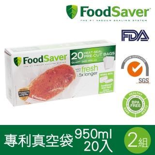 【買就抽OSTER豪華款全能調理機】美國FoodSaver 真空袋20入裝-950ml(2組/40入)