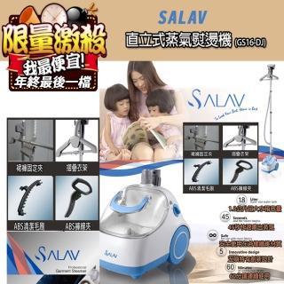 【SALAV】直立式蒸汽熨燙機(GS-16DJ)
