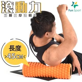 【Fun Sport】滾動力按摩滾輪棒-中空硬管-瑜珈滾輪/狼牙棒/瑜珈滾棒-橘色(送收納袋)