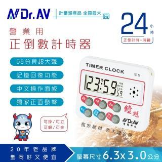 【Dr.AV】24小時正倒數計時器(S5)
