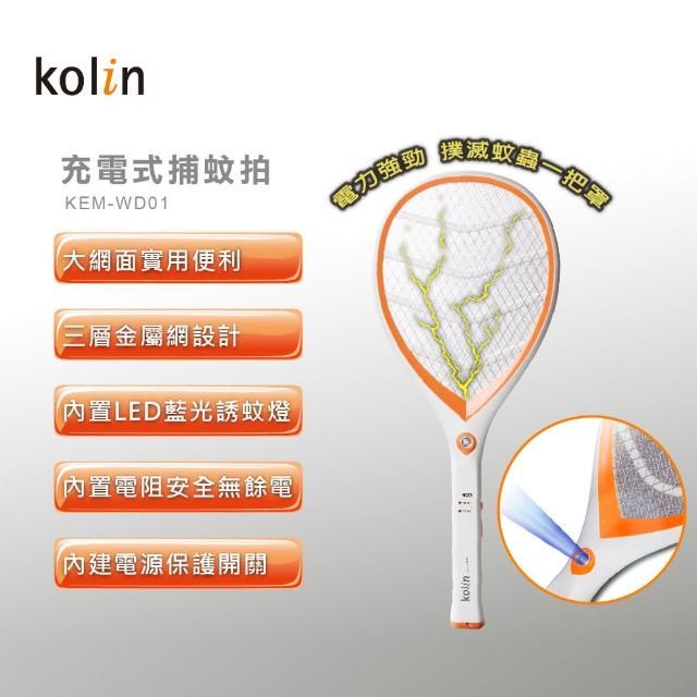 【KOLIN歌林】充電式捕蚊拍(KEM-WD01)