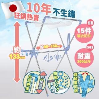【寶媽咪】超世代X型空間大師專利曬衣架(加贈15件曬衣超值贈品組)/