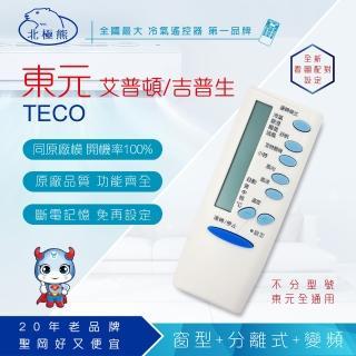 【Dr.AV】TECO東元、APTON艾普頓、Gibson吉普生 專用冷氣遙控器(AI-T1)