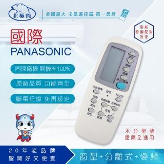 【Dr.AV】Panasonic 國際 專用冷氣遙控器(AI-P1)
