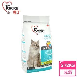 【瑪丁 1st Choice】第一優鮮 成貓 低過敏高適口性 海鮮配方(2.72公斤)