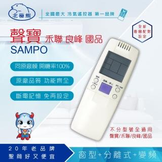 【Dr.AV】SAMPO聲寶 Renfoss良峰 Maxe萬士益 Topping國品 變頻專用冷氣遙控器(AR-1060)