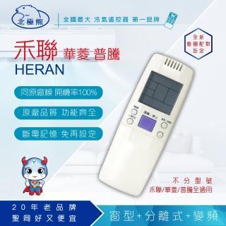 【Dr.AV】Proton 普騰 變頻專用冷氣遙控器(AR-R1)