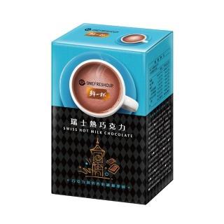 【鮮一杯】瑞士熱巧克力(20克x12入)