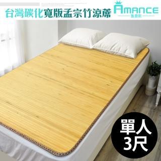 【雅曼斯Amance】日式寬版台灣竹蓆 涼蓆(單人3尺)