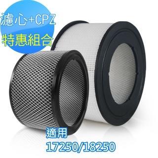 【怡悅】HEPA濾心+CPZ特惠組(適用Honeywell 18250/17250機型空氣清淨機)
