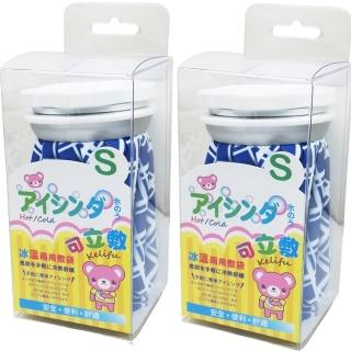 【可立敷】熱水袋/冰袋/冰水袋/冷熱兩用敷袋S-6吋x2入(藍格x2)