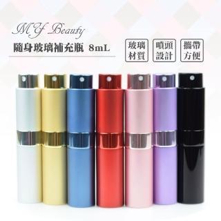 【MYBeauty】香水旋轉填充瓶(8ML)