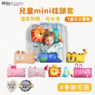 【美國Milo & Gabby】動物好朋友-超細纖維防蹣抗菌mini枕心+枕套組(10款花色任選)