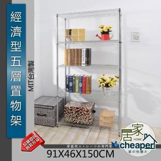 【居家cheaper】經濟型91X46X150CM五層置物架(鍍鉻)