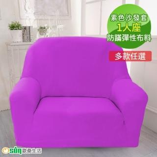 ~Osun~一體成型防蹣彈性沙發套、沙發罩素色款 1人座九素色款