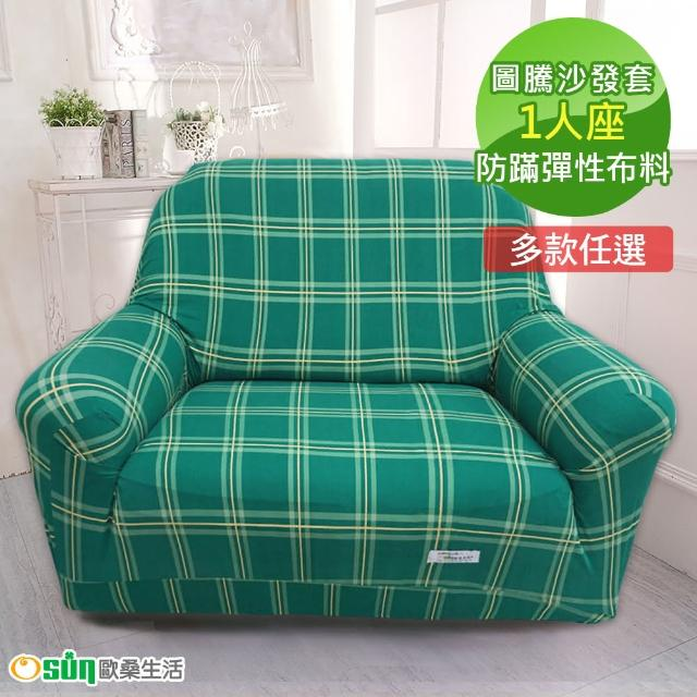 【Osun】圖騰系列-1人座一體成型防蹣彈性沙發套、沙發罩(多色任選