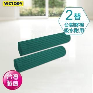 【VICTORY】膠棉替換頭#1025021(2入)
