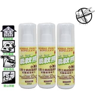 【台灣柔軟熊】200ml小黑蚊天然土肉桂防蚊液x3入組(土肉桂)