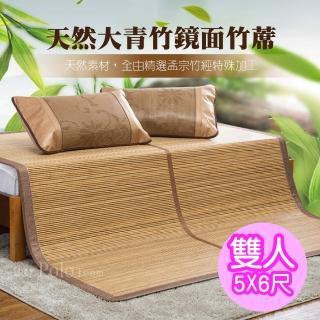 【R.Q.POLO】天然大青竹鏡面兩用摺疊竹蓆-雙人(5X6尺)