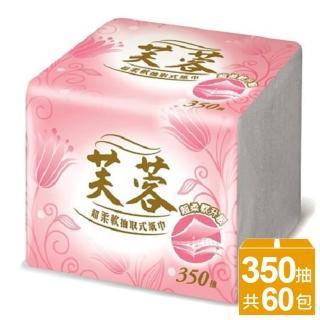 【芙蓉】超柔軟抽取式紙巾(350抽x60包)