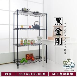 【居家cheaper】黑金剛91X46X150CM四層置物架-鎖管( 黑)