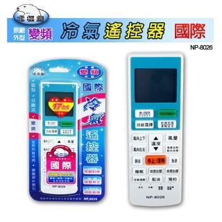 【國際系列】變頻冷氣遙控器(NP-8026)