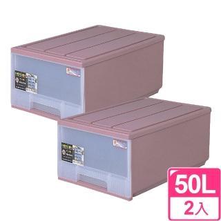 【I‧SONA】簡約主義大容量50L抽屜整理箱(二入組)