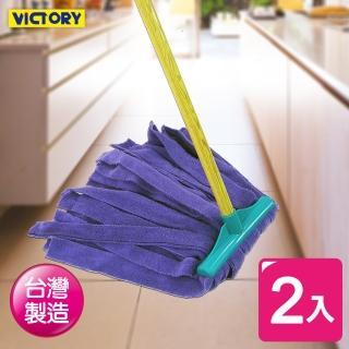 【VICTORY】一級棒超細纖維大拖把(2入組)