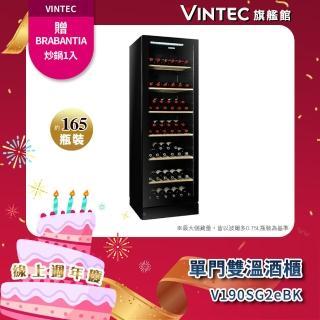 【VINTEC】單門雙溫酒櫃NOIR SERIES V190SG2e BK