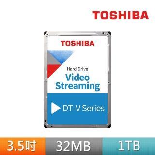 【TOSHIBA】AV影音監控硬碟  1TB 3.5吋 SATAIII 5700轉硬碟 三年保固(DT01ABA100V)