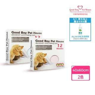 【好寶貝-2017新一代】《頂級年拋版》寵物除臭尿布粉紅S:40*60cm(幼犬便溺訓練最佳利器)