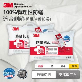 【3M】德國進口表布健康防蹣枕心-支撐型加厚版(超值2入組)