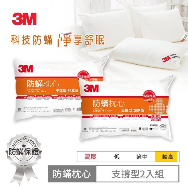 【3M】德國進口表布健康防蹣枕心-支撐型加厚版(超值2入組)/