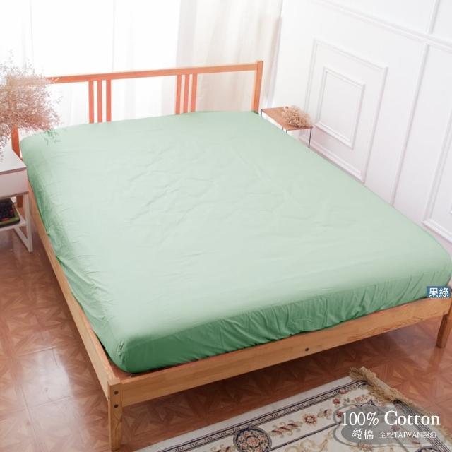 【LUST】素色床包/100%純棉//精梳棉床包/台灣製造《3.5尺單人加大》《不含被套/枕套》簡約
