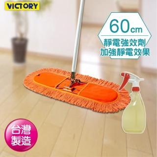 【VICTORY】業務用靜電拖把組合(60cm+靜電強效劑)