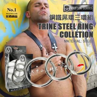 【美國 MASTER SERIES】鋼鐵屌環三環組 Trine Steel Ring(3環入)