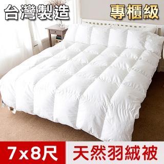 【凱蕾絲帝】台灣製造-耐寒5℃純天然羽絨毛被(雙人加大7x8尺)