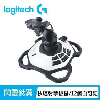 【Logitech G】閃靈鈦翼3D PRO 遊戲搖桿