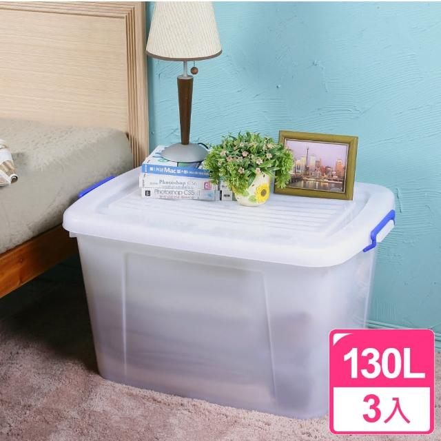 【真心良品】多用途滑輪收納整理箱130L(3入)/