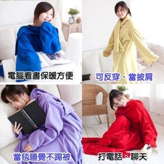 【米夢家居】100%台灣製造-保暖懶人袖毯(四色可選)