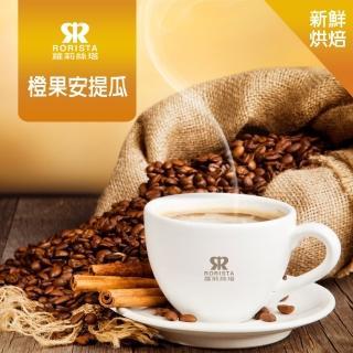【RORISTA】橙果安提瓜_綜合咖啡豆/咖啡粉-新鮮烘焙(450g)