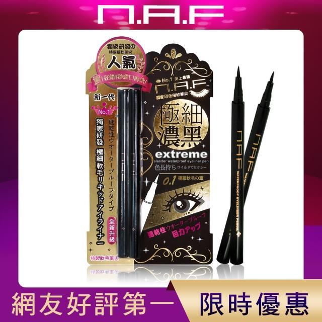 【NAF】NAF 0.1 極細豔黑防水眼線液筆-第三代全新升級版(豔黑色)
