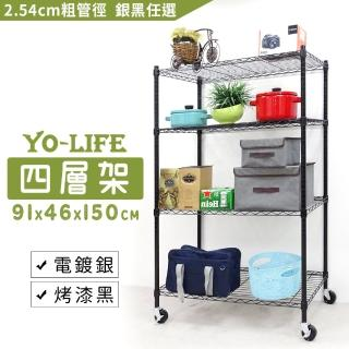 【yo-life】鐵力士四層置物架-附三英吋工業輪(91x46x150cm附三英吋工業輪)