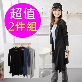 【衣心衣意中大尺碼】顯瘦身材.百搭長版外套(藍-黑-灰兩件組3102)